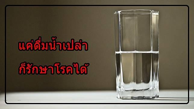 ผลการค้นหารูปภาพสำหรับ ดื่มน้ำเปล่ารักษาสิว