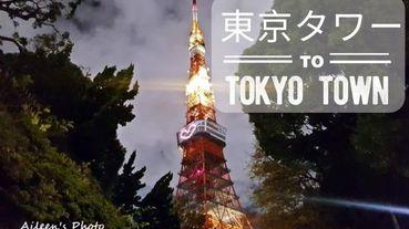 [東京] 到東京絕對不能錯過的超人氣經典景點:東京鐵塔