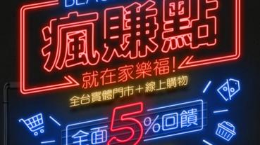 報好康!家樂福實體與線上同享5%回饋,你準備好引爆黑五了嗎?