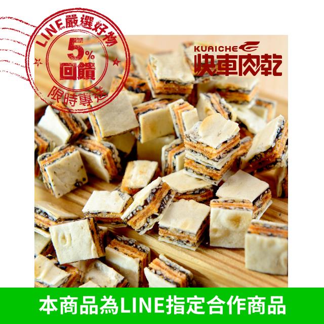 【快車肉乾】芝麻鮭魚丁角 (285g/包) (LINE點數5%)