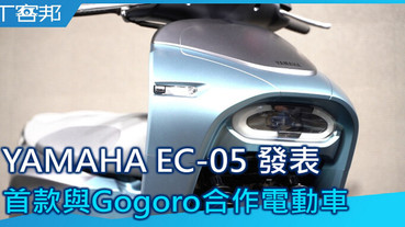 【影音】YAMAHA 與 Gogoro 合作電動車 EC-05 正式發表,售價 99,800 元