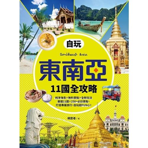 普吉島的查龍寺等等,金碧輝煌的佛塔、精美雕琢的寺院、雄偉滄桑的古塔,每一座廟宇背後都存在一段歷史等你去發現,感受東方的文化之美。本書特色★超詳細景點,第一次到東南亞自助行也不怕!本書收錄東南亞11個國