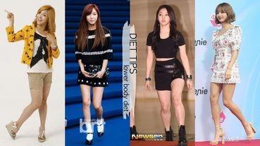 胖到被說是「馬大腿」?盤點5位韓星下半身激瘦方法,消水腫、按摩是關鍵