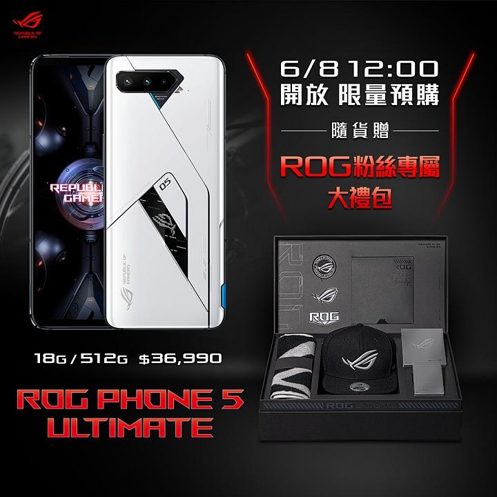 華碩機皇 ROG Phone 5 Ultimate 開賣,18 GB RAM超大記憶體售價 36,990 元