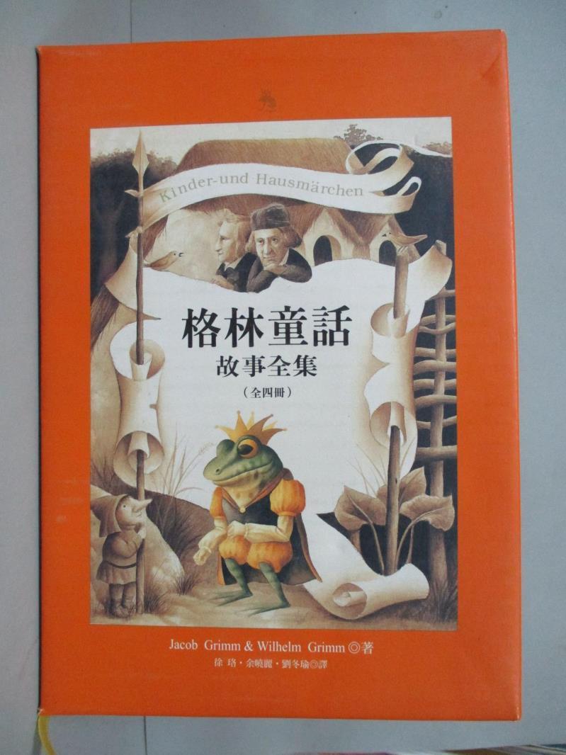 【書寶二手書T1/兒童文學_ZBA】格林童話故事全集(4本合售)_格林兄弟。圖書與雜誌人氣店家書寶二手書店的【家庭 親子】、兒童文學有最棒的商品。快到日本NO.1的Rakuten樂天市場的安全環境中盡
