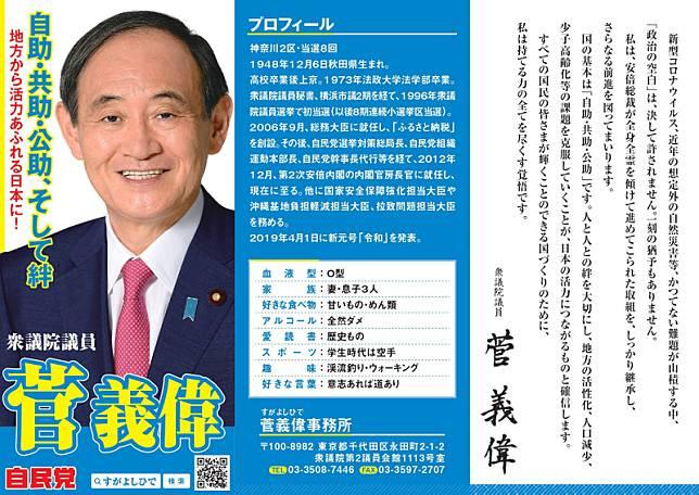 息子 写真 首相 菅