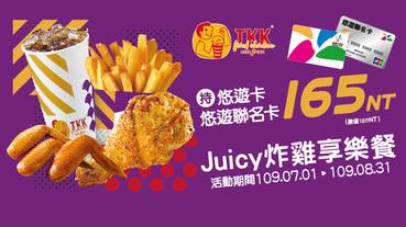 頂呱呱嗶悠遊卡 Juicy 炸雞享樂餐165元