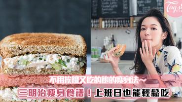 健康簡單的三明治瘦身食譜!上班日也能輕鬆甩肉~