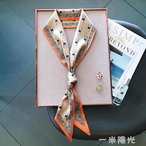 韓版細長款氣質小領巾絲巾女士百搭韓國新款雙面飄帶早春夏裝配飾