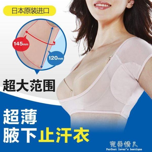 日本進口女士輕薄透氣腋下吸汗衣吸止汗貼吸汗墊冷感吸水速干背心