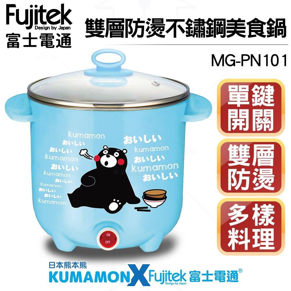 富士電通 雙層防燙不鏽鋼美食鍋 MG-PN101(藍色) 熊本熊聯名款/多樣料理。影音與家電人氣店家歐洲精品家電團購生活館的 廚房家電 、電子鍋 / 美食鍋有最棒的商品。快到日本NO.1的Rakute