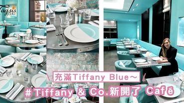 Tiffany Blue愛好者注意!Tiffany & Co.新開了充滿Tiffany Blue的「Blue Box Café」,少女心要爆發~