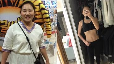 韓妹減肥餐單「4 大原則」 這樣吃激減 24kg!