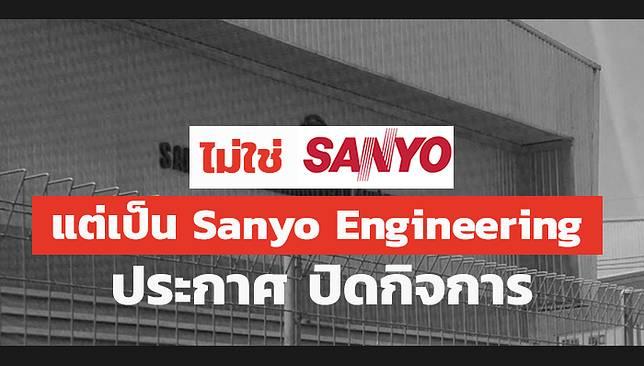ลาก่อน SANYO Engineering หลังประกาศปิดกิจการ 31 ส.ค.นี้ เซ่นพิษเศรษฐกิจ