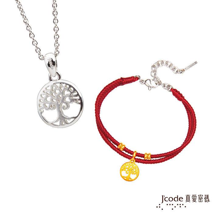 【預購】J'code真愛密碼 雙魚座守護-生命之樹黃金紅繩手鍊+純銀墜子 送項