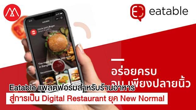 Eatable แพลตฟอร์มเพื่อร้านอาหารดิจิทัล ตอบโจทย์นั่งทานที่ร้าน ซื้อกลับบ้านและ Delivery รองรับนักท่องเที่ยวชาวจีน