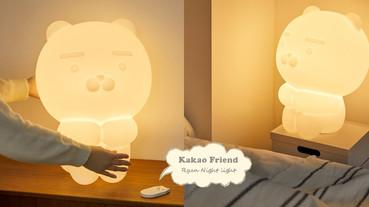 KakaoFriends超萌「巨大萊恩夜燈」,全身都在發光的萊恩讓你有個美好夜晚~