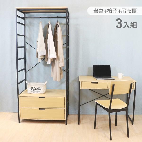 無印風日系雙抽屜書桌&椅子&衣櫃(3件組) 天空樹生活館