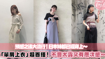 日本妹最推薦!本季必備單品「單肩穿搭」~怕露的女孩可以這樣穿不管怎樣搭都好有型!