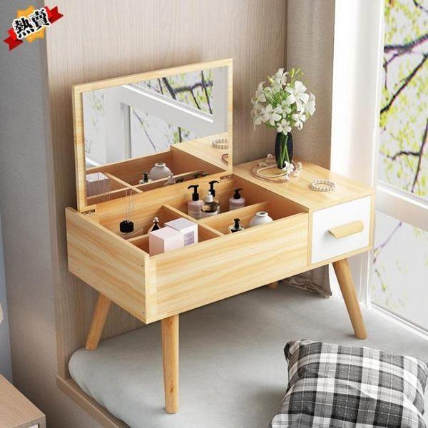 飄窗梳妝台多功能網紅迷你化妝台臥室化妝桌北歐小型簡約化妝櫃小
