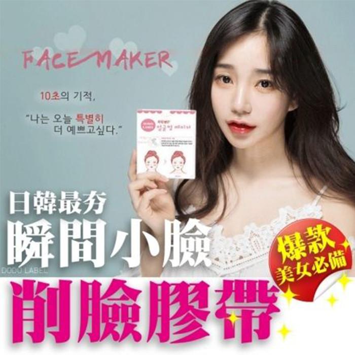 買一波韓國透明小臉OK蹦小臉神器小臉貼【H01002】
