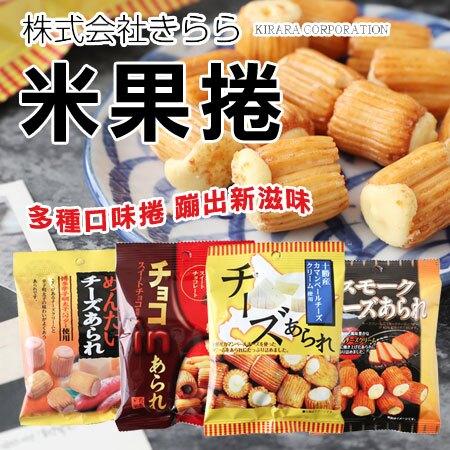 日本 KIRARA 米果捲 米果 起司米果捲 巧克力米果捲 明太子起司米果捲 餅乾 日本餅乾【N103456】。美容與彩妝人氣店家EZMORE購物網的進口人氣食品、熱銷團購餅乾 | 糖果有最棒的商品。