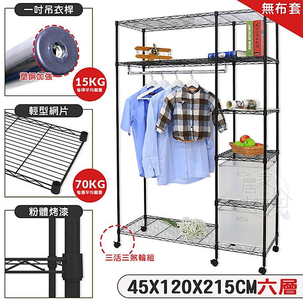 六層網片,收納更多衣物 附六顆秘書輪,移動性強 六支鐵管,產品更穩固 抗鏽烤漆,不易生鏽