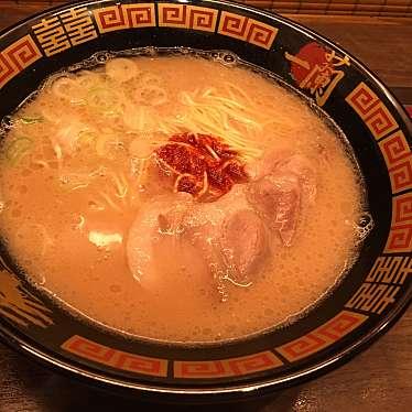 実際訪問したユーザーが直接撮影して投稿した歌舞伎町ラーメン専門店一蘭 新宿歌舞伎町店の写真