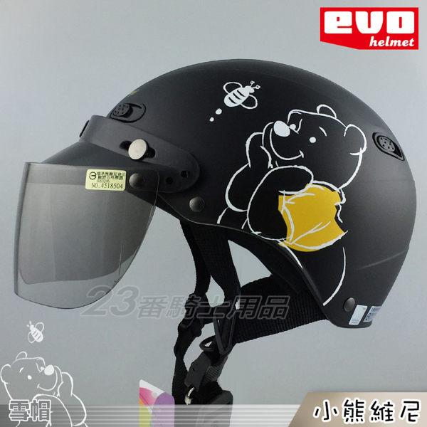 【 EVO CA-110 小熊維尼 消光黑 雪帽 半罩安全帽】 維尼熊 正版卡通授權