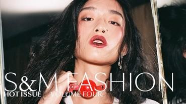 【 Hot Issue Vol.4:S&M fashion 】歡迎來到美麗新(性)世界