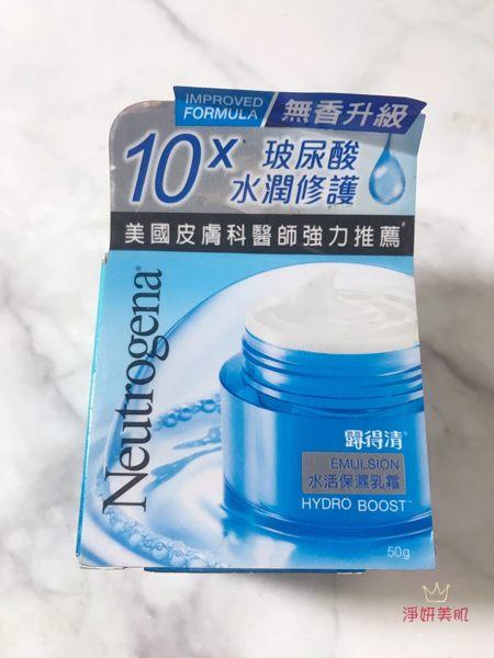Neutrogena 露得清水活保濕乳霜50g 效期2019.08 即期出清【淨妍美肌】