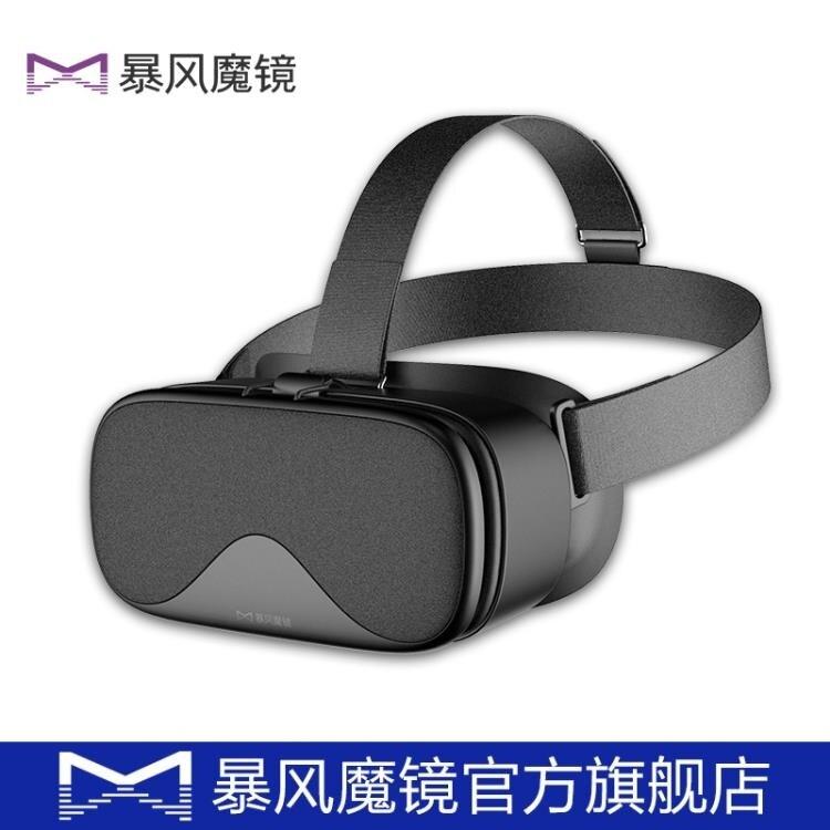 VR眼鏡暴風魔鏡白日夢vr眼鏡頭戴式3d手機游戲電影虛擬現實一體機頭盔DF