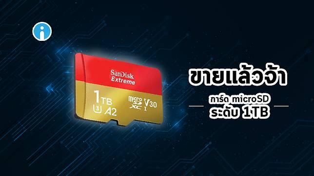 ในที่สุดมันก็มา การ์ด microSD ระดับ 1TB ของ SanDisk เริ่มวางจำหน่ายแล้ว