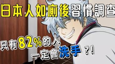 日本人如廁後習慣調查 只有82%的人一定會洗手?!