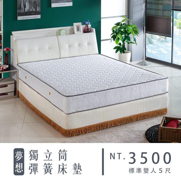 夢想獨立筒彈簧床墊|雙人5尺【IKHOUSE】