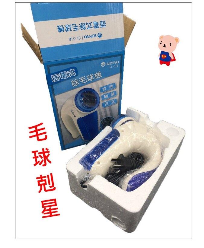 耐嘉 KINYO CL-518 插電式除毛球機 去棉絮 除毛球 毛球剋星 除毛器 除毛球。人氣店家熊超人2的KINYO 耐嘉、居家生活有最棒的商品。快到日本NO.1的Rakuten樂天市場的安全環境中