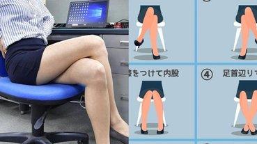 快來測驗「你放鬆時是哪一種坐姿」?雙腳擺放姿勢已經暴露了你的性格!