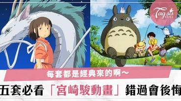 宮崎駿動畫每套都是經典啊!小編強力推薦這五套宮崎駿動畫,不看絕對會後悔~