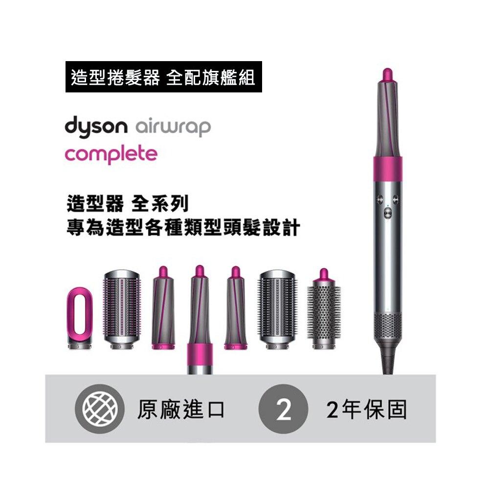 【送全聯禮卷$3000】Dyson 戴森 Airwrap™ Complete 造型器 捲髮器 全配版