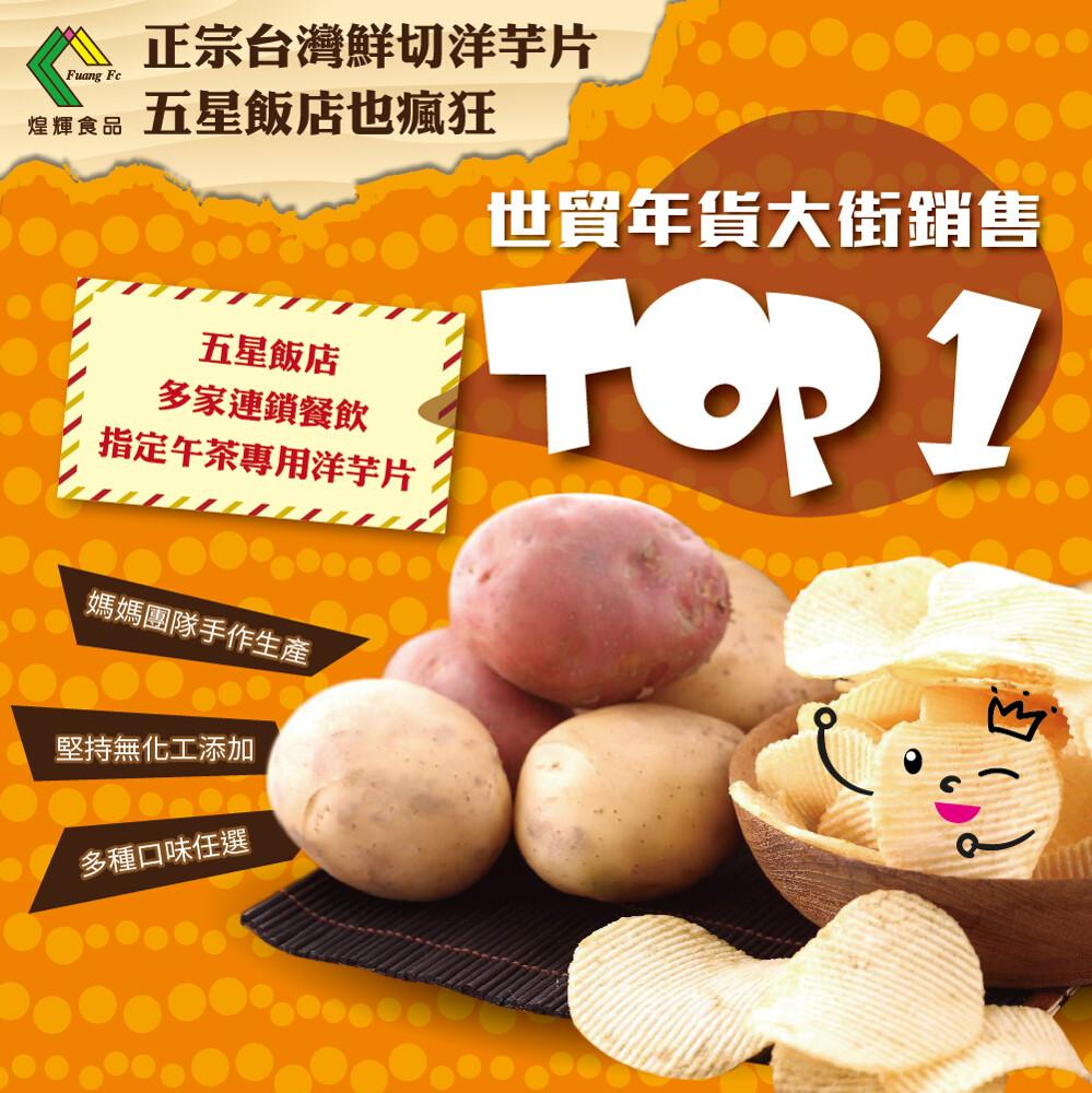 【煌輝】100%台灣媽媽手作洋芋片180g-4種口味任選