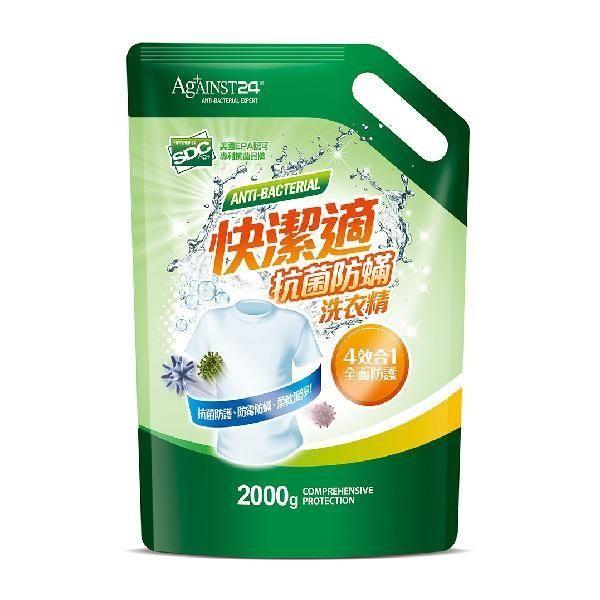 快潔適抗菌洗衣精(補)2000ml【康是美】