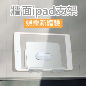 手機平板通用 穩固黏性強 可多角度隨意調節 一物兩用設計