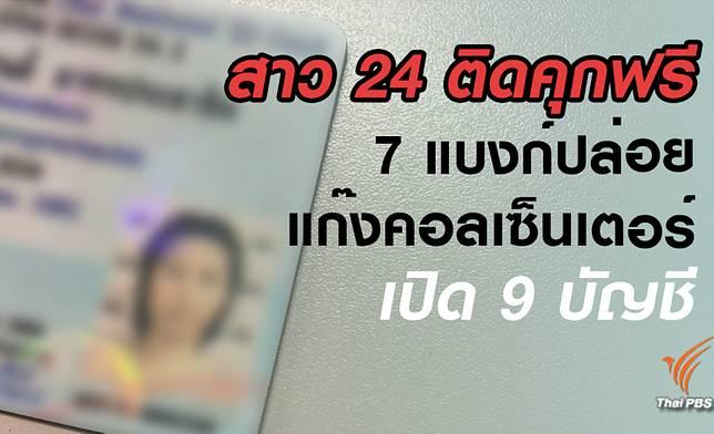สาว 24 ติดคุกฟรี 7 แบงก์ ปล่อยแก๊งคอลเซ็นเตอร์เปิด 9 บัญชี
