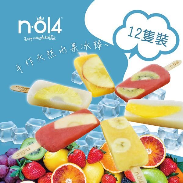 不水煮、不醃製,完全新鮮水果味 無化學添加、無人工甜味、無色素添加 日本高科技水果保鮮技術 全程無菌室製程 商品規格 品名:《N.O14》天然水果冰棒-12支裝 重量: 75g±5%/支 規格:(綠奇