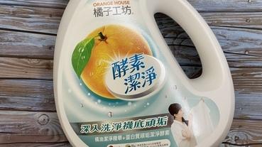 【衣物清潔】橘子工坊酵素洗衣精 創新橘油潔淨精華+蛋白質頑垢潔靜酵素,最頭痛的襪底頑垢也徹底洗淨