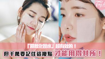 10分鐘皮膚急救術,上不了妝就靠濕敷~比敷面膜更便宜但功效更強哦!