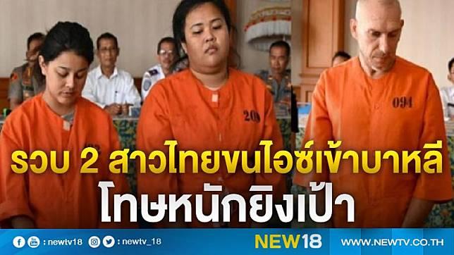 รวบ 2 สาวไทยขนไอซ์เข้าบาหลี โทษหนักยิงเป้า