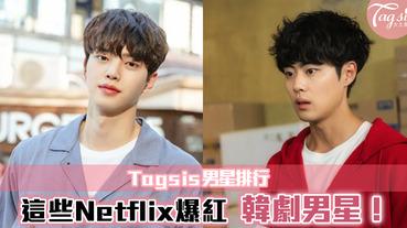 這些Netflix爆紅韓劇男星!一起來看看排行榜