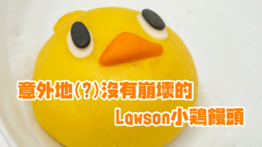 意外地(?)沒有崩壞的Lawson小雞饅頭