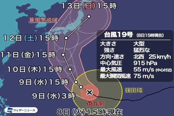 ไต้ฝุ่นหมายเลข 19 เตรียมเข้าถล่มญี่ปุ่นช่วงหยุดยาว 3 วัน